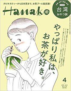 情報誌『Hanako』2019年4月号に掲載されました!